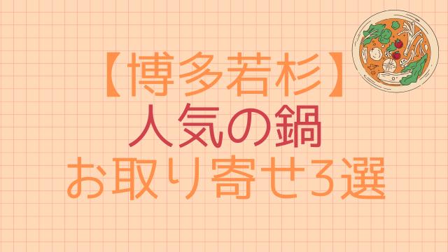 博多若杉の鍋をお取り寄せ!楽天通販で人気の3選を紹介します