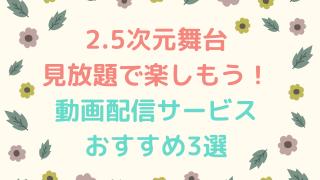 2.5次元舞台が見放題で楽しめる動画配信サービスおすすめ3選!