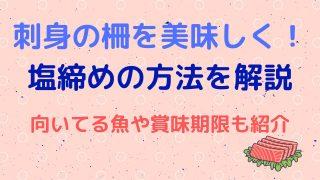 【料理人が教える】刺身の柵を美味しくする塩締めの方法は?賞味期限も解説!